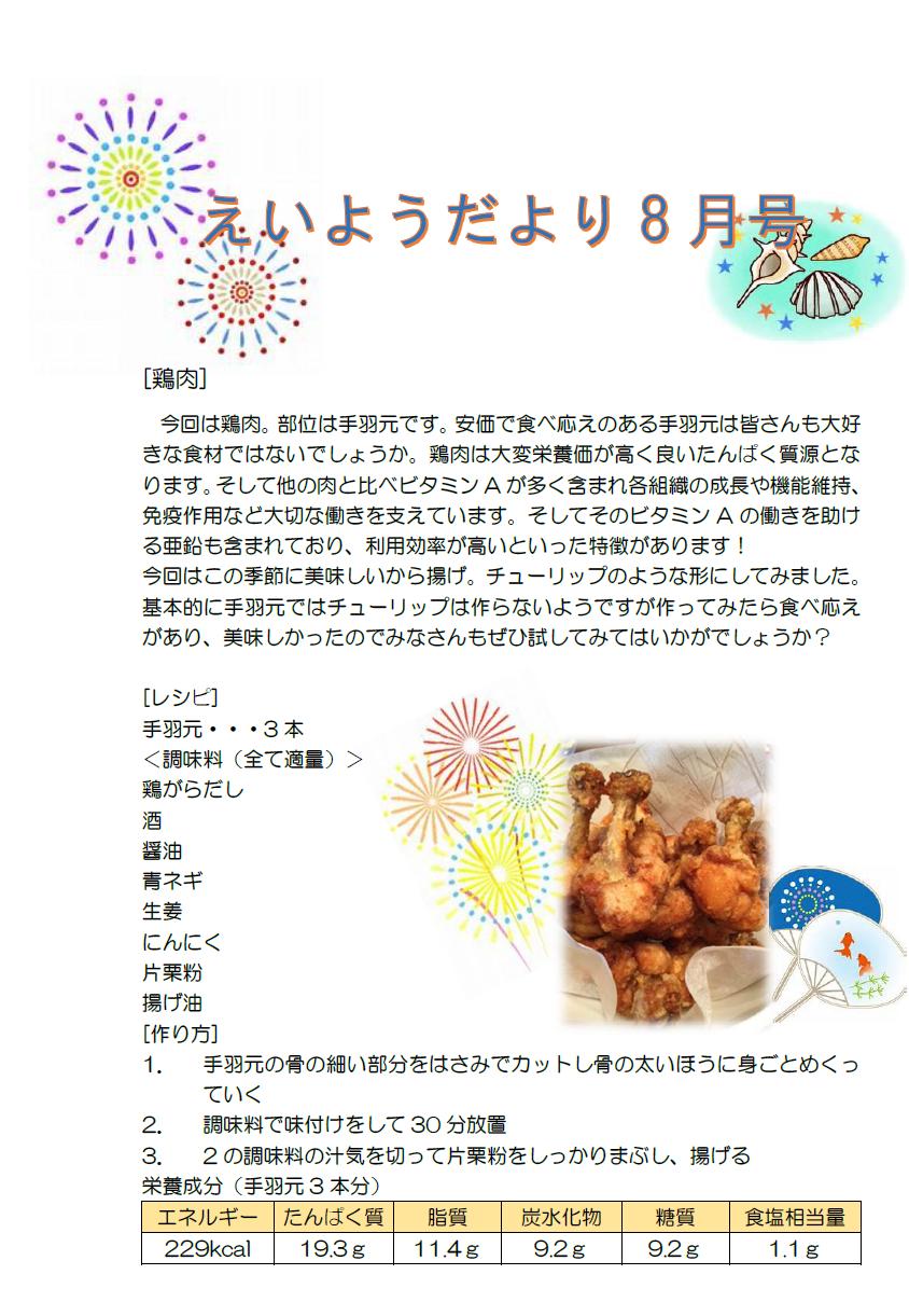 糖質制限、名古屋市、昭和区