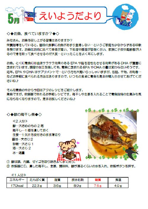 名古屋,昭和区,糖尿病,糖質制限,鯵,レシピ,DHA,EPA