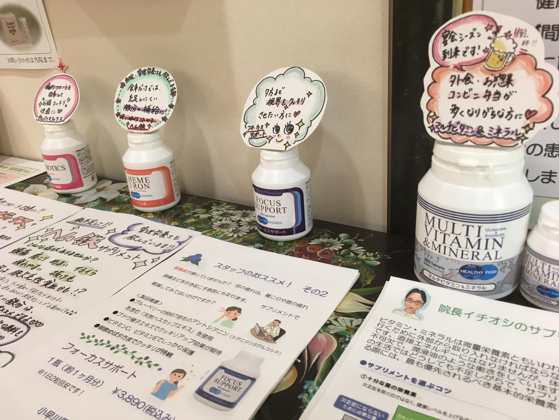 名古屋,昭和区,糖尿病,糖質制限,サプリメント