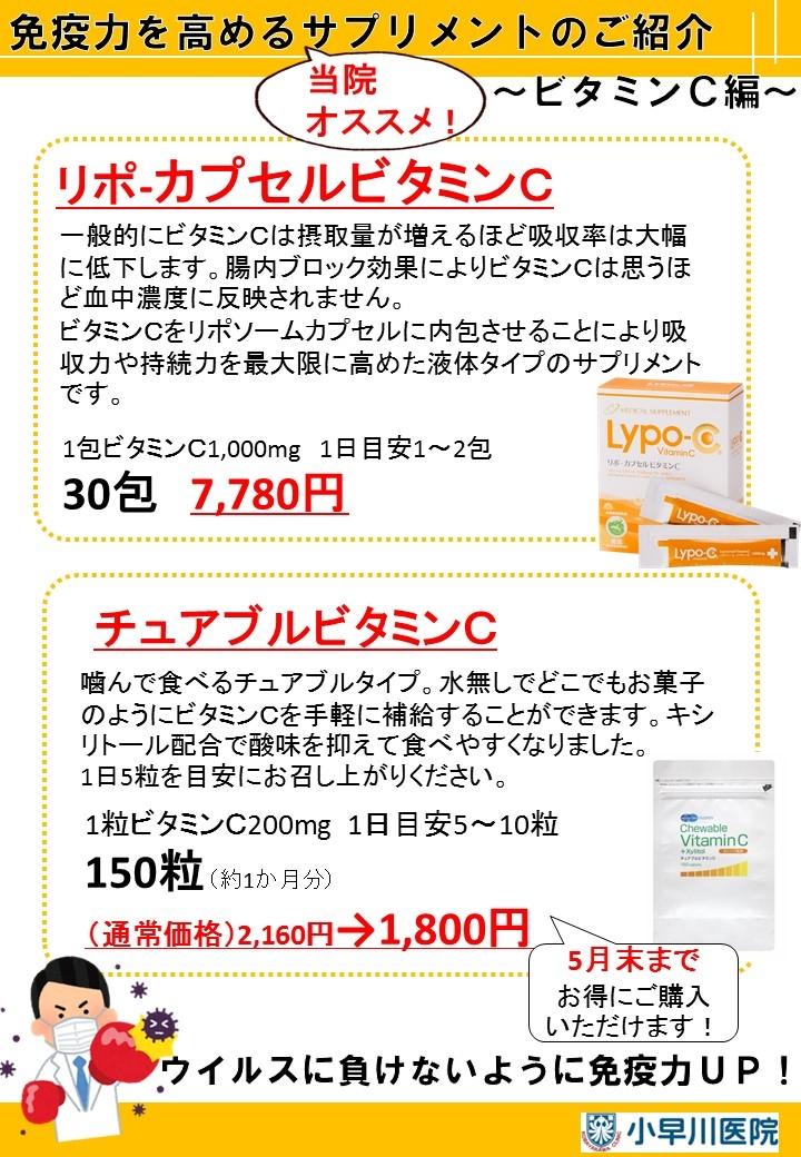 ビタミンCサプリメント