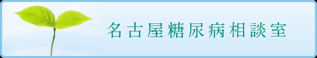 名古屋糖尿病相談室